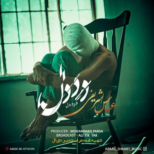 دانلود آهنگ جدید عباس شریفی درد دل