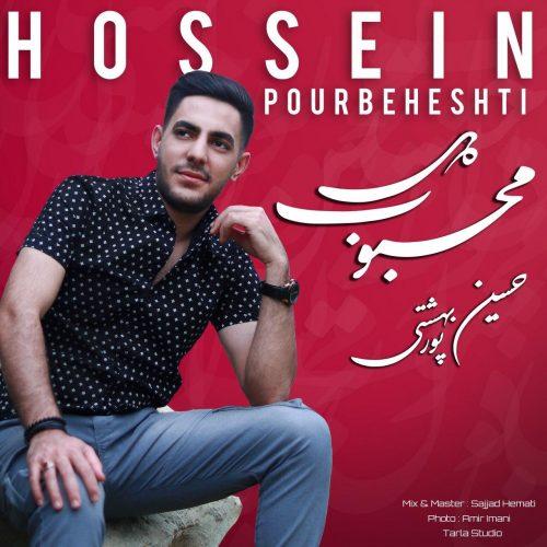 دانلود آهنگ جدید حسین پور بهشتی محبوب دل
