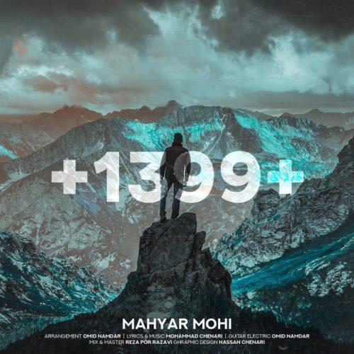 دانلود آهنگ جدید مهیار محی +1399+