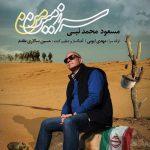 دانلود آهنگ مسعود محمد نبی به نام سرزمین من