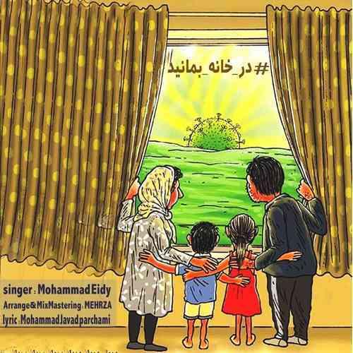 دانلود آهنگ جدید محمد عیدی در خانه بمانید