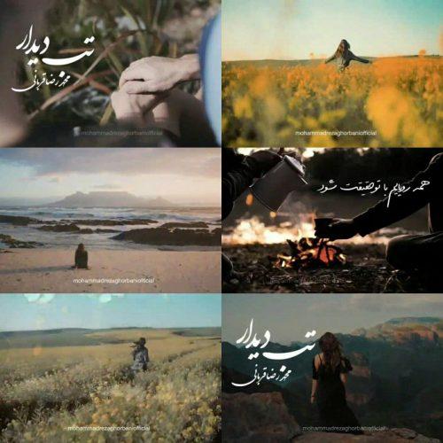 دانلود موزیک ویدیو جدید محمدرضا قربانی تب دیدار