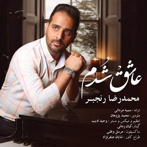 دانلود آهنگ عاشق شدم به نام محمدرضا رنجبر