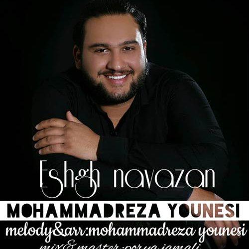 دانلود آهنگ محمدرضا یونسی به نام عشق نوازان