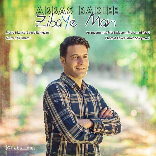 دانلود آهنگ جدید عباس بدیعی زیبای من