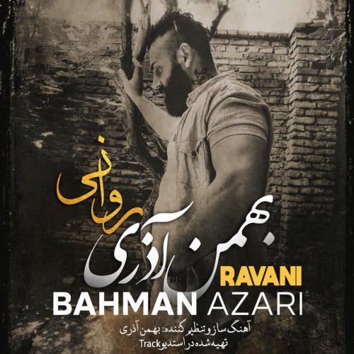 دانلود آهنگ بهمن آذری به نام روانی