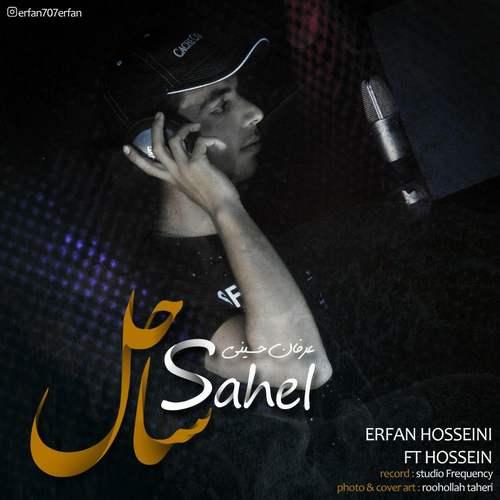 دانلود آهنگ جدید عرفان حسینی ساحل