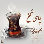 دانلود آهنگ کامبیز جمشیدی به نام چای تلخ