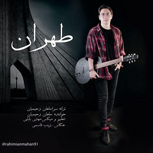 دانلود آهنگ جدید ماهان رحیمیان تهران