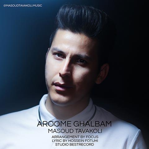 دانلود آهنگ جدید مسعود توکلی آروم قلبم