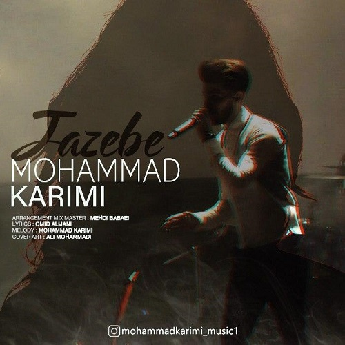 دانلود آهنگ جدید محمد کریمی جاذبه