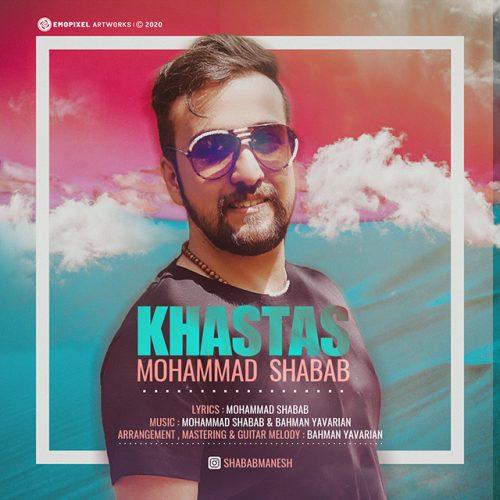 دانلود آهنگ جدید محمد شباب خستس