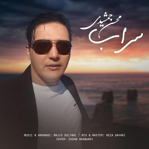 دانلود آهنگ جدید محسن جمشیدی سراب