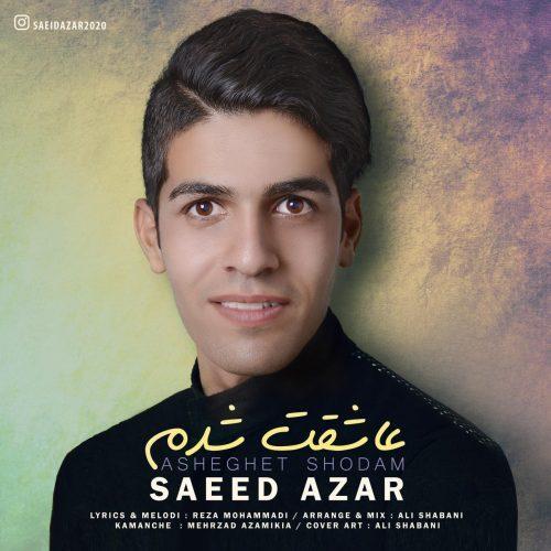 دانلود آهنگ جدید سعید آذر عاشقت شدم