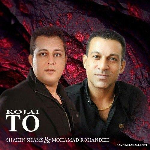 دانلود آهنگ جدید شاهین شمس و محمد روهنده تو کجایی