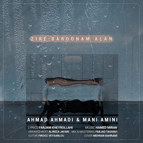 دانلود آهنگ احمد احمدی و مانی امینی به نام زیر بارونم الان