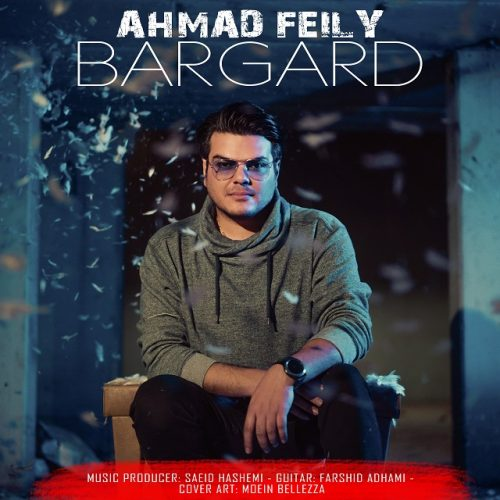 دانلود آهنگ جدید احمد فیلی برگرد