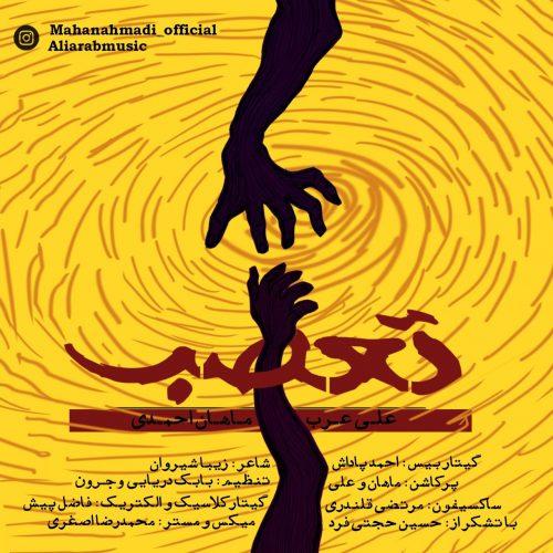 دانلود آهنگ جدید علی عرب و ماهان احمدی تعصب