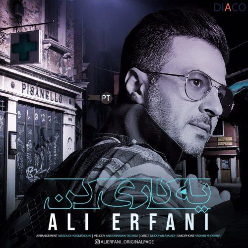 دانلود آهنگ جدید علی عرفانی یه کاری کن
