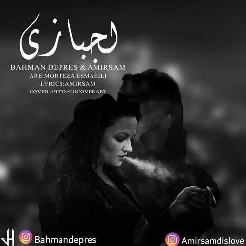 دانلود آهنگ جدید بهمن دپرس و امیرسام لجبازی