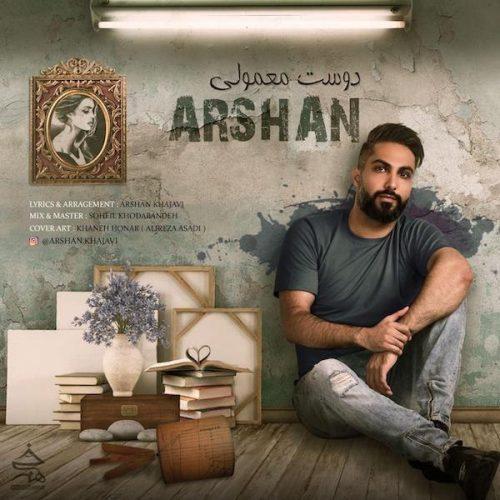 دانلود آهنگ جدید آرشان خواجوی دوست معمولی