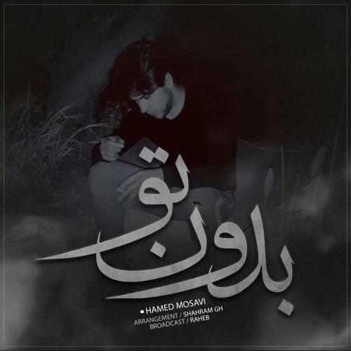 دانلود آهنگ جدید حامد موسوی بدون تو