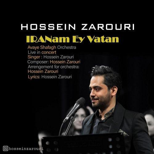 دانلود آهنگ جدید حسین ضروری ایرانم ای وطن
