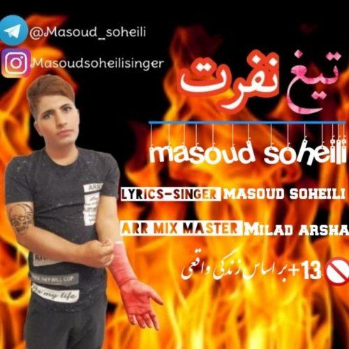 دانلود آهنگ جدید مسعود سهیلی تیغ نفرت