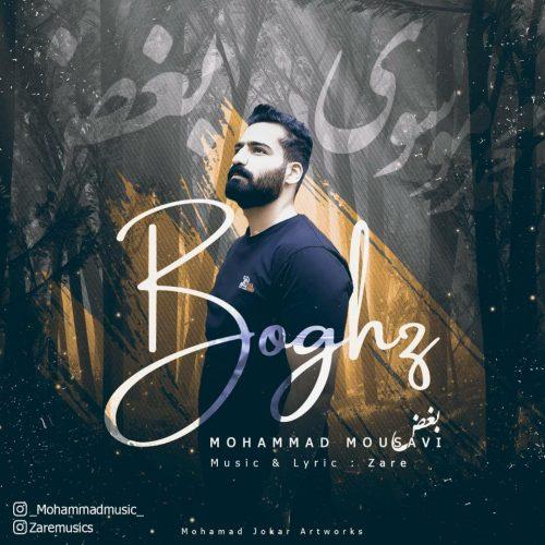 دانلود آهنگ جدید محمد موسوی بغض