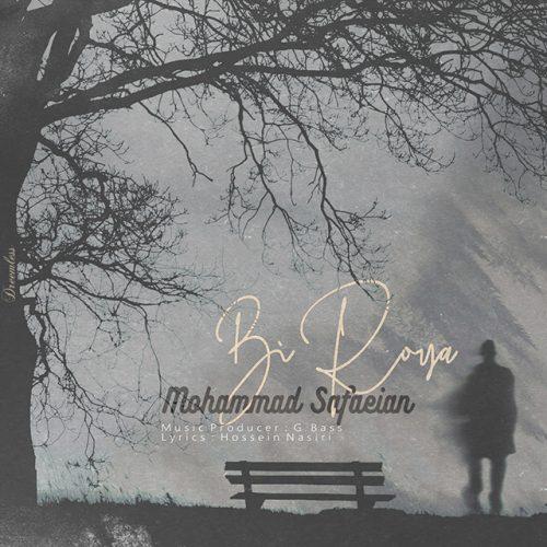 دانلود آهنگ محمد صفاییان به نام بی رویا