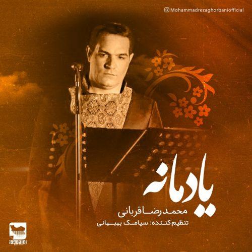 دانلود آهنگ محمدرضا قربانی به نام یادمانه