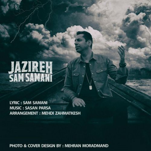 دانلود آهنگ جدید سام سامانی جزیره