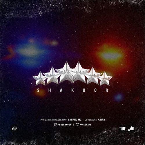 دانلود آهنگ جدید شکور ۶ ستاره