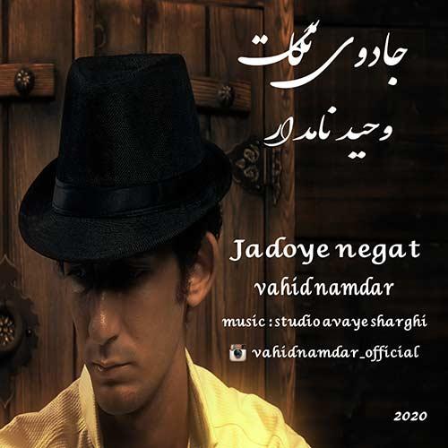 دانلود آهنگ وحید نامدار به نام جادوی نگات