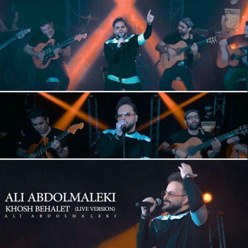 دانلود آهنگ جدید علی عبدالمالکی خوش به حالت (اجرای زنده)