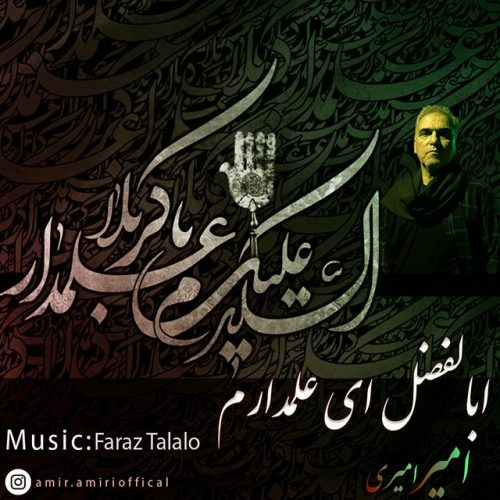 دانلود آهنگ جدید ابوالفضل ای علمدارم امیر امیری