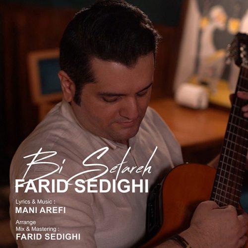 دانلود آهنگ فرید صدیقی به نام بی ستاره