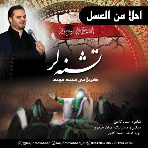 دانلود آهنگ جدید مجید موحد احلا من العسل
