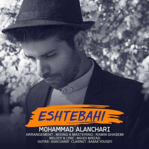 دانلود آهنگ جدید محمد النچری اشتباهی