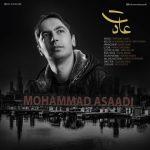دانلود آهنگ محمد اسدی به نام عادت