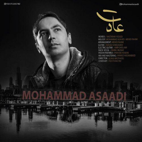 دانلود آهنگ جدید محمد اسدی عادت