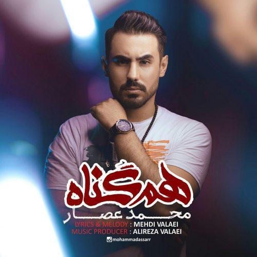 دانلود آهنگ جدید محمد عصار هم گناه