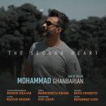 دانلود آهنگ محمد قنبریان به نام قلب دوم