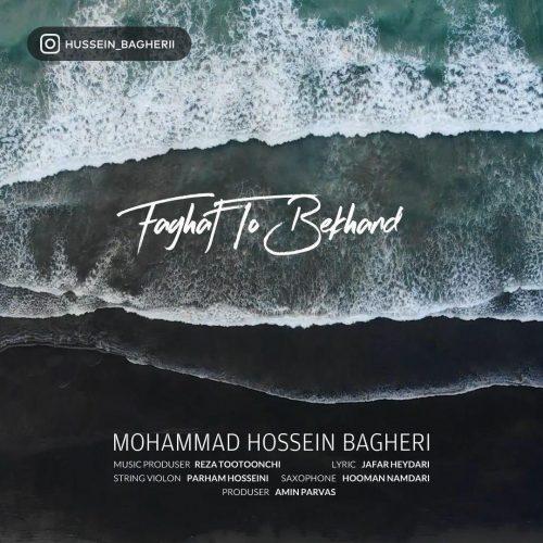 دانلود آهنگ جدید محمد حسین باقری فقط تو بخند