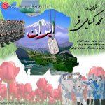 دانلود آهنگ محمد کسایی فر به نام ایران