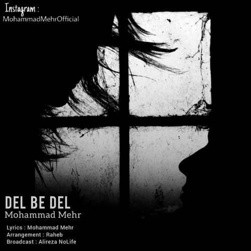 دانلود آهنگ جدید محمد مهر دل به دل