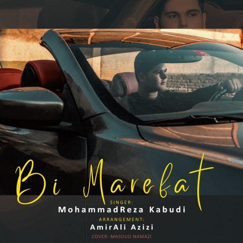 دانلود آهنگ جدید محمدرضا کبودی بی معرفت