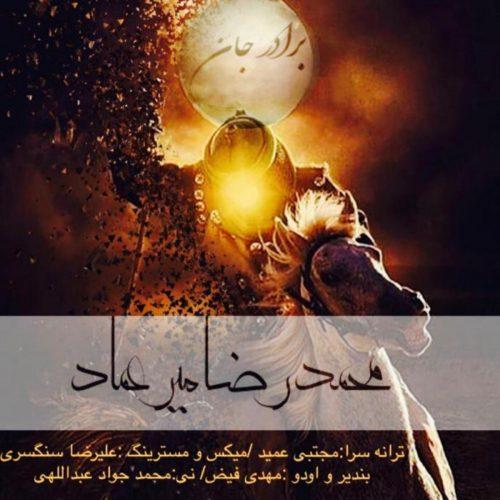دانلود آهنگ محمدرضا میرعماد به نام برادر جان