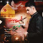 دانلود آهنگ سجاد سعیدی به نام قبله ی حاجات