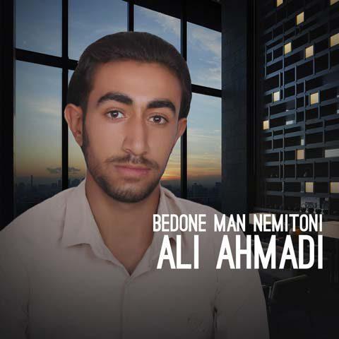 دانلود آهنگ علی احمدی به نام بدون من نمیتونی